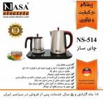 چای ساز ناسا مدل NS-516