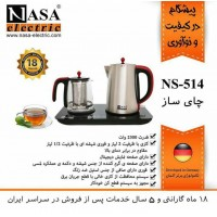 چای ساز ناسا مدل NS-514